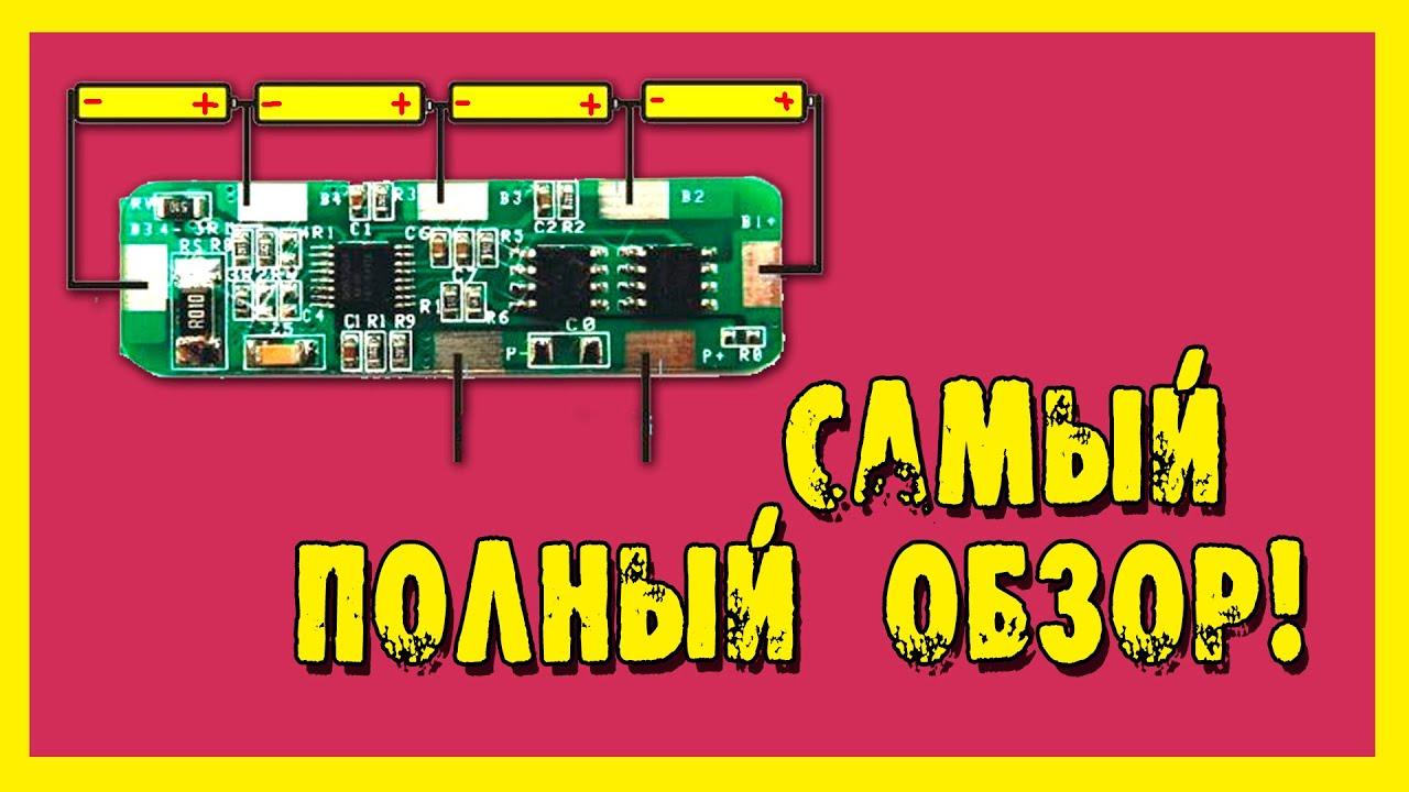 Обзор BMS контроллера заряда литий-ионных аккумуляторов 18650 3.7В.