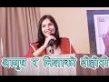 आयुषसँग मेरो दोस्रो पटक हो Nisha Adhikari    Aayush Rijal    Mero Desh