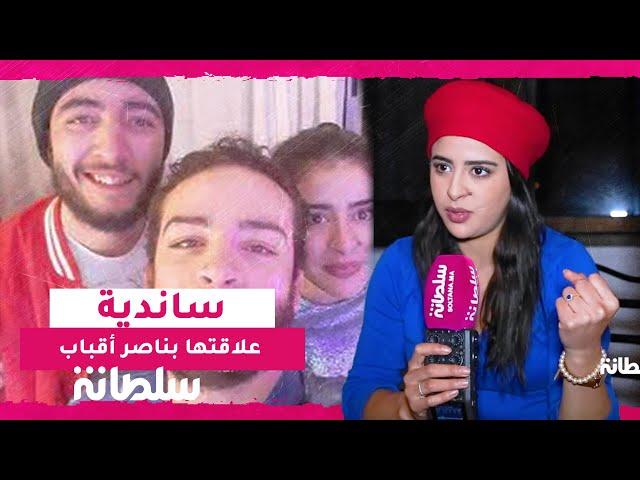 بعد الفيديو المتداول..ساندية تكشف عن سر اسمها وتحسم الجدل حول علاقتها بناصر أقباب