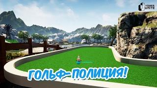 ГОЛЬФ-ПОЛИЦИЯ! | Tower Unite Mini Golf #6