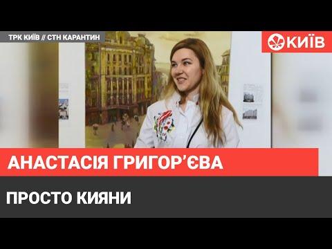 Телеканал Київ: Анастасія Григор'єва - художниця