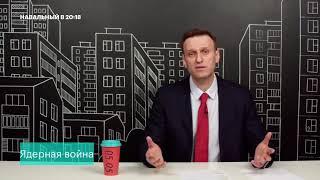 Навальный: Ядерной войны не будет!