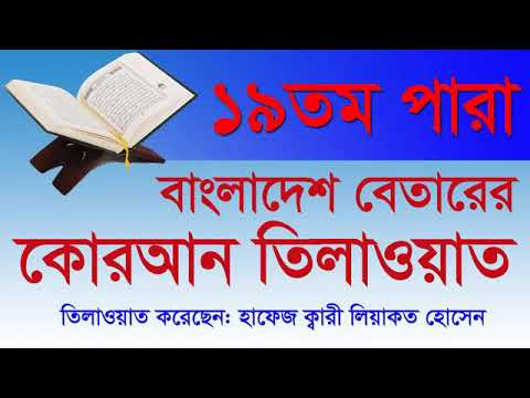Most Beautiful Heart Touching Quran Recitation. Para 19.খতমে কোরাআনের বিশেষ অনুষ্ঠান হিফজুল কোরাআন.