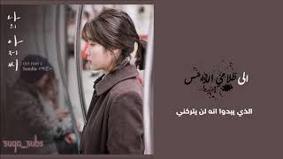 My Mister OST Part 2 Sondia - Adult  مترجمة