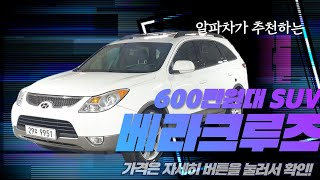 SUV 추천 베라크루즈 중고차, 650만원 판매 !