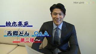 『西郷どん』Q&A企画◇ 皆さまよりお寄せいただいたご質問の中から、鈴木...
