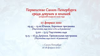 Первенство Санкт Петербурга среди девушек и юношей старший возраст 2020 года 27 02 2020