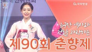 국악방송TV[문화n공감]  제 90회 온라인 춘향제