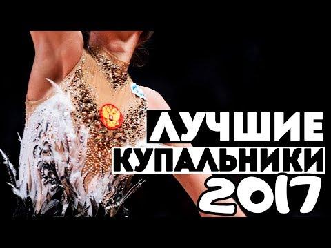 ЛУЧШИЕ КУПАЛЬНИКИ 2017 | САМЫЕ КРАСИВЫЕ КУПАЛЬНИКИ В ГИМНАСТИКЕ