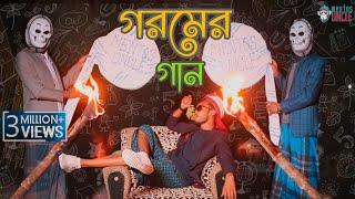 গরমের গান    Gorom Er Song   Dilbar Dilbar Parody   Bangla New Song 2019   mentosUNCLE
