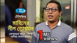 মাহিনের নীল তোয়ালে (পর্ব-০১)   Mahiner Nil Towale   Eid Drama ft. Mosharraf Karim, Tisha,