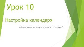 MS Project 2013 - Настройка календаря (Урок #10)