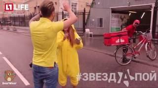 Анита Цой ловит покемонов в кигуруми BearWear в шоу #ЗВЕЗДАПОЙ