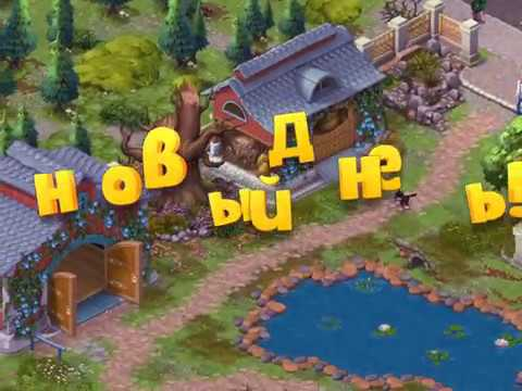 Gardenscapes  Локация с конюшней. Day 3. The location of the stables.