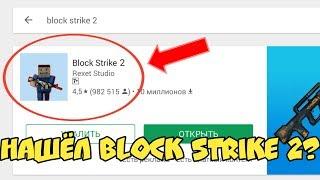 ПРОДОЛЖАЮ ИСКАТЬ Block Strike 2 В PLAY MARKET. Блок страйк 2.