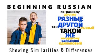 Beginning Russian II: Similarities and Differences