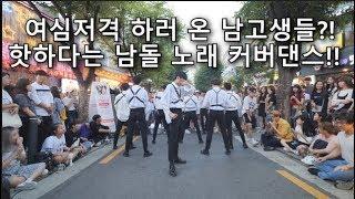 [KPOP IN PUBLIC] 여심저격 하러 온 남고딩들?! 케이팝메들리! K-pop Dance Medley Cover Dance 커버댄스 I 4K
