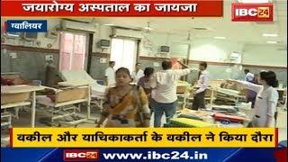 Jayarogya Hospital के दावे का Reality Test | वकील और याचिकर्ता के वकील ने किया दौरा