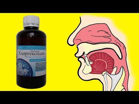 Хлоргексидин в носоглотку.