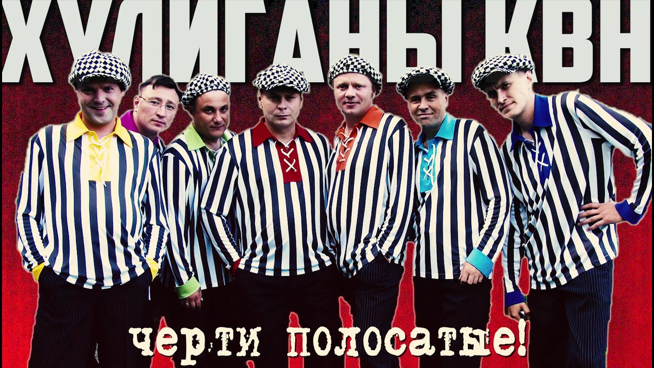 ДЛШ и Гриша Малыгин. «Легкий путтинг» и другие шутки легендарных хулиганов КВН