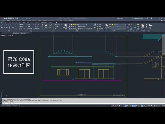第78回C08a1F窓の作図 建築CAD検定2級 第78回徹底解説! 試験直前!建築CAD検定2級 第78回の問題を最初から完成まで書き方説明を徹底解説します。