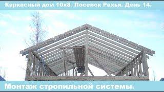 Монтаж стропильной системы каркасного дома. Рахья. День 14.