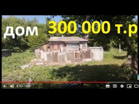 Купить Дом в деревне Белгородской области за 300 000 ТЫС.Р. Недорогой дом под дачу без посредников