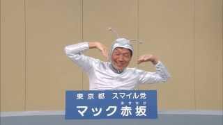 2012 東京都知事選挙 マック赤坂 政見放送 (民放版) thumbnail