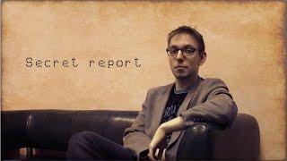 Secret report/ Секретный репортаж