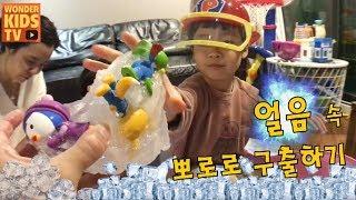 뽀로로를 구출하라! 얼음으로 냉동 뽀로로 구출하기! 냉장고 뽀로로 얼리기 pororo toys frozen l Freezing Toys Science Experiments