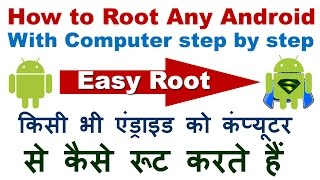 How To Root Any Android Phone With Computer Step By Step In Hindi/Urdu