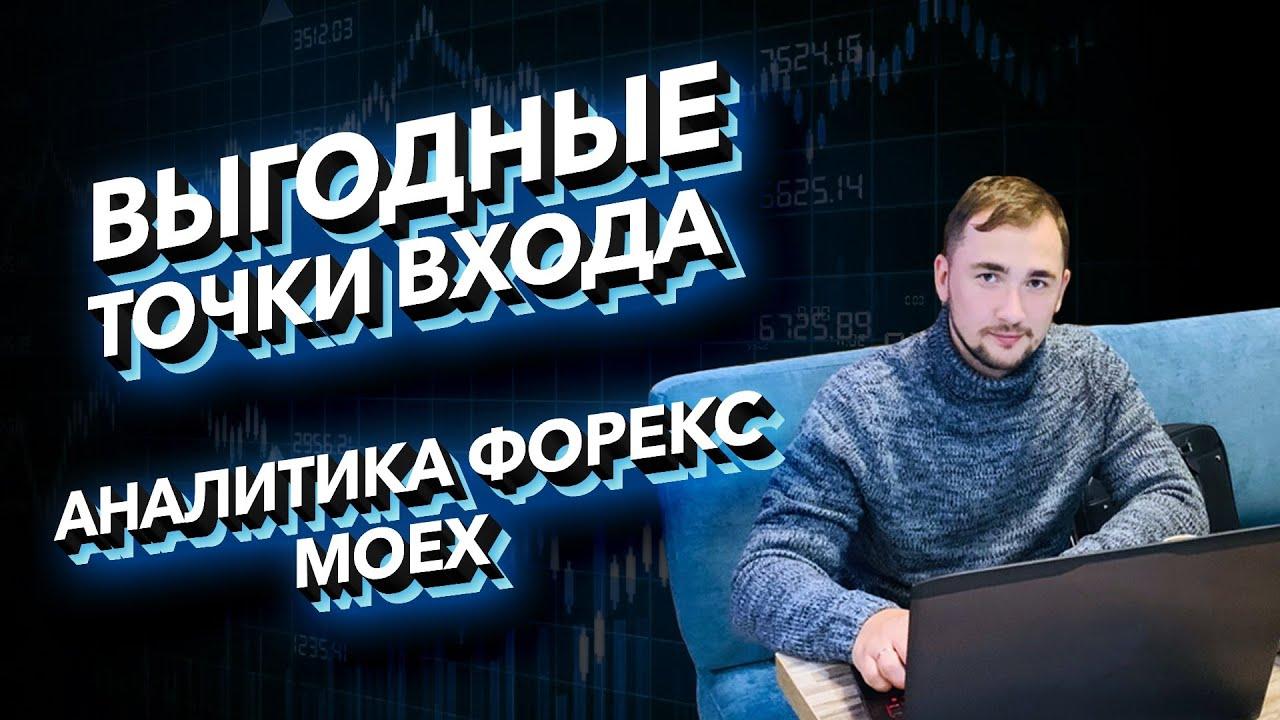 форекс официальный курс доллара