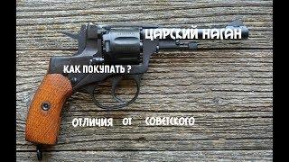 ЦАРСКИЙ РЕВОЛЬВЕР НАГАН !!! ОТЛИЧИЯ ОТ СОВЕТСКОГО ! СКОЛЬКО СТОИТ В РОССИИ ?