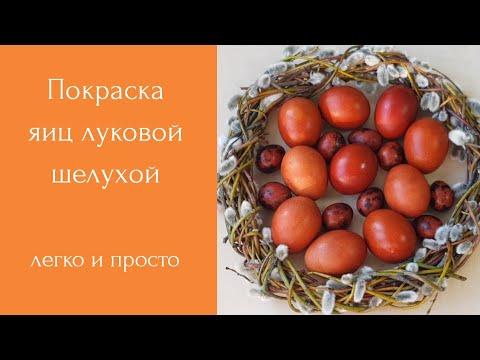 Покраска яиц луковой шелухой. Пасхальный декор. Простой  пасхальный декор. Easter Eggs DIY.