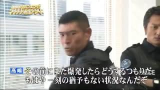 S 最後の警官 向井理 綾野剛 S最後の警官 大森南朋 #髙嶋政宏.