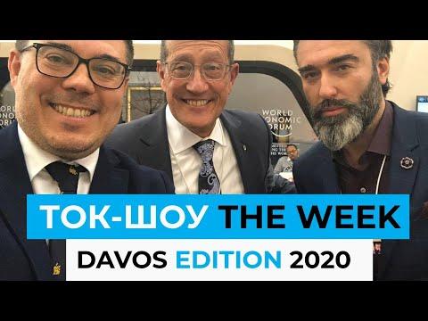 ТОК-ШОУ «THE WEEK» Тараса Березовця та Пітера Залмаєва (Peter Zalmayev). Ефір від 25 січня 2020 року