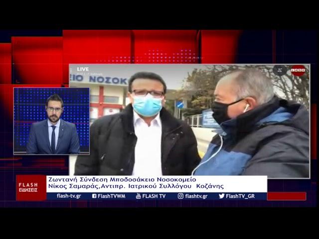 Πως προέκυψαν τα 41 κρούσματα κορωνοϊου στο δήμο Εορδαίας το Σάββατο 28 Νοεμβρίου