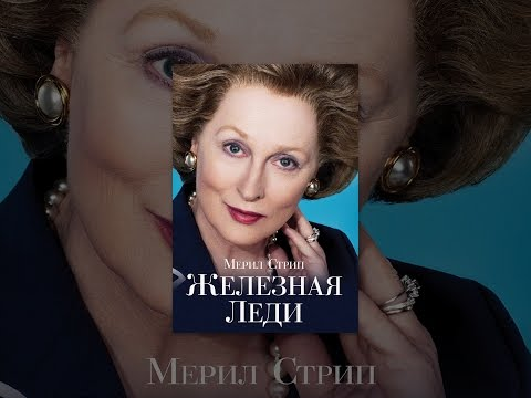 Фильмы с Мерил Стрип. Фильмография актрисы