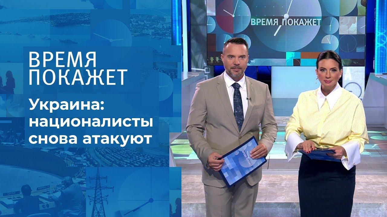Украинские скандалы. Время покажет. Фрагмент выпуска от 16.08.2021