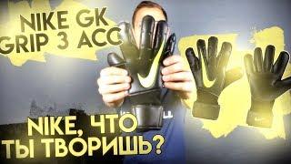 Nike GK Vapor Grip 3 ACC || Еще одна революция от Nike?  || Лучшие Vapor