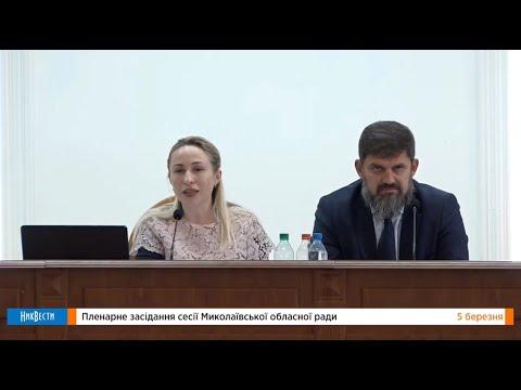 НикВести: Трансляция // Сессия Николаевского областного совета