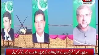 Nawaz Sharif To Address Public Meeting in Haripur Today