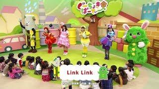 """ぐーちょきぱーてぃーより「Link Link」""""キッズアレンジバージョン"""" thumbnail"""