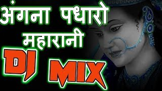 2019 Angna Padharo Maharani DJ Mix (DJ Ayush Sharma)