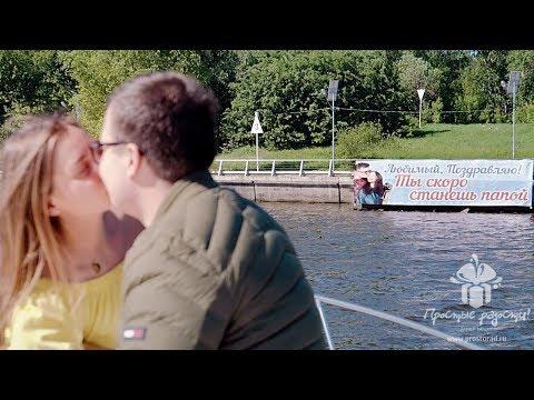 Рассказала мужу, что беременна! Сюрприз на катере с баннером на реке! © Простые Радости