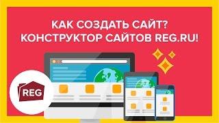 Как создать сайт? Конструктор сайтов REG.RU!