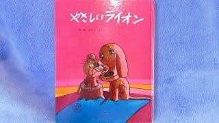フレーベル館出版 やなせたかし作・絵のやさいいライオンの読み聞かせで...