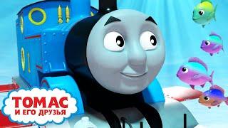 Волшебные пожелания в день рождения Томаса Подводная лодка Томас сезон 1 Детские мультики