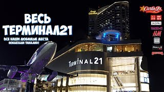Terminal21 number ONE in Pattaya 2019 Thailand