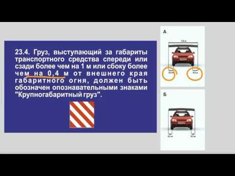 Задача 3 – Раздел 23 ПДД «Перевозка грузов».